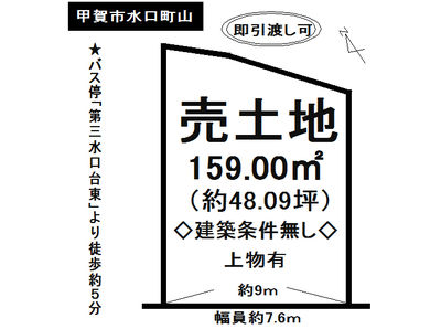 土地 - 滋賀県甲賀市水口町山