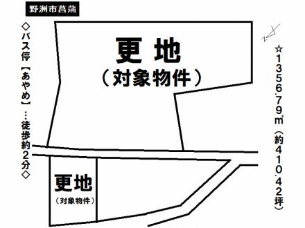 土地 - 滋賀県野洲市菖蒲