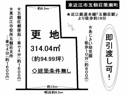 土地 - 滋賀県東近江市五個荘簗瀬町