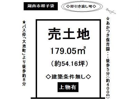 土地 - 滋賀県湖南市柑子袋