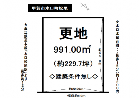 土地 - 滋賀県甲賀市水口町松尾
