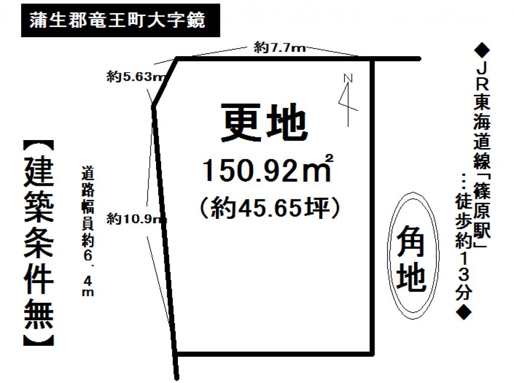 滋賀県蒲生郡竜王町鏡