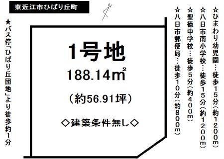 土地 - 滋賀県東近江市ひばり丘町