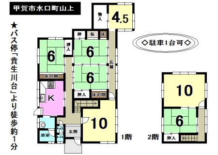 一戸建て - 滋賀県甲賀市水口町山上