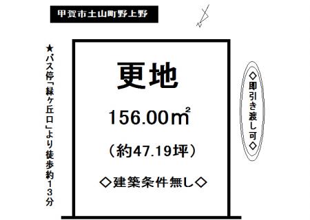 滋賀県甲賀市土山町野上野