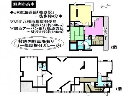 収益/事業用物件 - 滋賀県野洲市高木