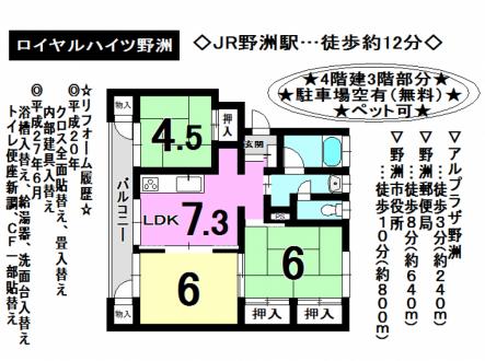 マンション - 滋賀県野洲市小篠原