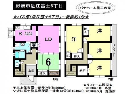 一戸建て - 滋賀県野洲市近江富士