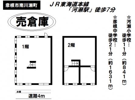 収益/事業用物件 - 滋賀県彦根市南川瀬町
