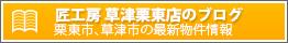 匠工房 草津栗東店のブログ 栗東市、草津市の最新物件情報