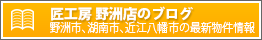 匠工房 野洲店のブログ 野洲市、湖南市、近江八幡市の最新物件情報