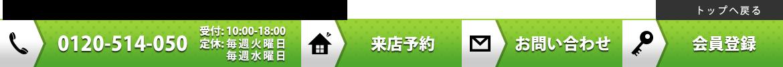 [フリーダイヤル]0120-514-050 [受付]10:00~18:00 [定休]第1,3,5火曜日、毎週水曜日