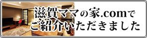滋賀ママの家.comでご紹介いただきました
