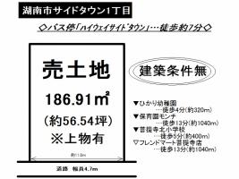 【湖南市 土地情報】