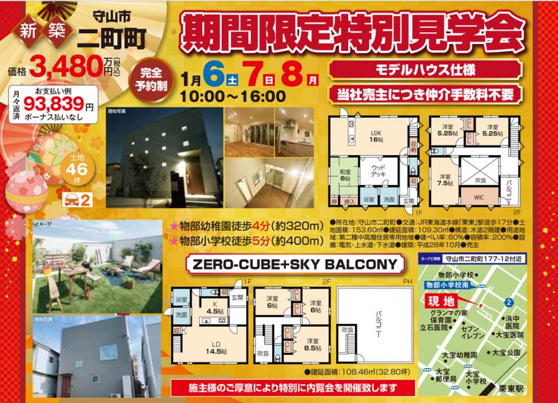 新築戸建オープンハウス 開催!!【守山市 二町町】