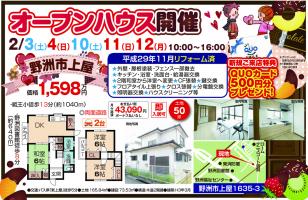 中古戸建てオープンハウス 開催!!【野洲市 上屋】