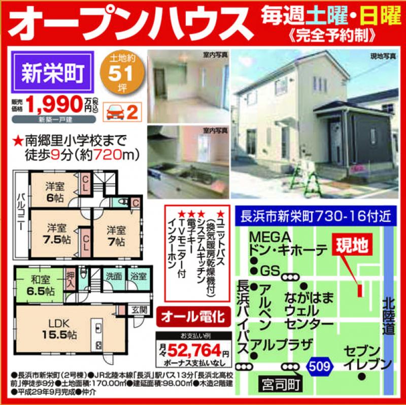 新築戸建てオープンハウス 開催!!【長浜市 新栄町】