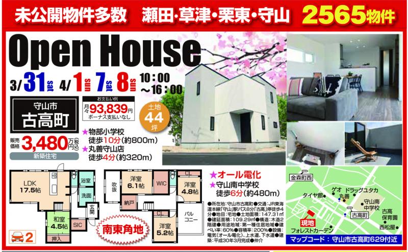 新築戸建てオープンハウス 開催!!【守山市 古高町】