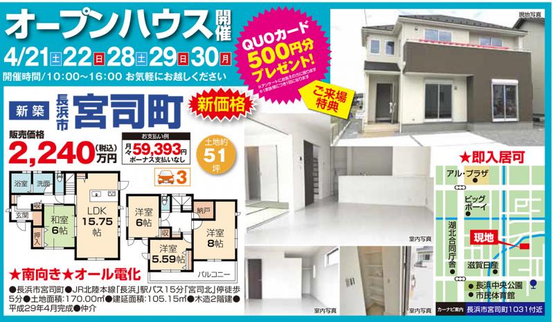 新築戸建オープンハウス開催!!【長浜市 宮司町】