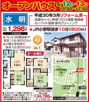 中古戸建てオープンハウス 開催!!【大津市 水明】