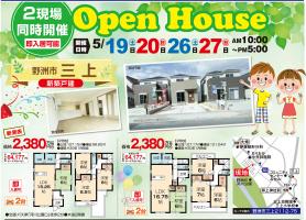 2現場同時!新築戸建オープンハウス開催!!【野洲市 三上】
