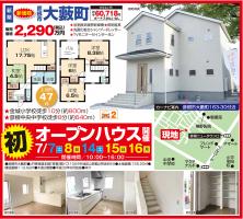 新築戸建オープンハウス開催!!【彦根市 大藪町】