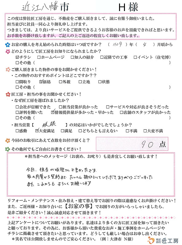 近江八幡市 H様【不動産を購入】