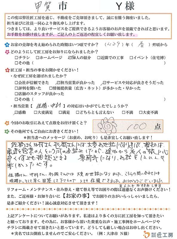 甲賀市 Y様【不動産を購入】