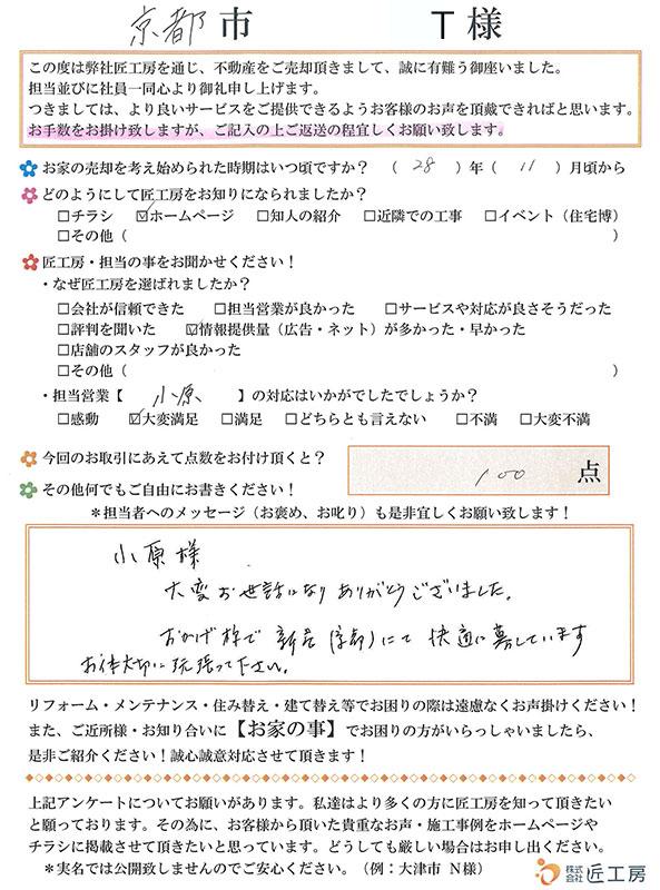 京都市 T様【不動産を売却】