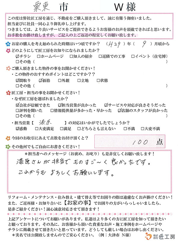栗東市 W様【不動産を購入】